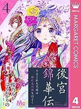 表紙: 後宮錦華伝 予言された花嫁は極彩色の謎をほどく 4 (マーガレットコミックスDIGITAL) | 桜乃みか