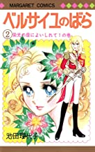 ベルサイユのばら 2 (マーガレットコミックス)