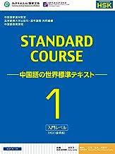スタンダードコース中国語 -中国語の世界標準テキスト-1(HSK1級対応)
