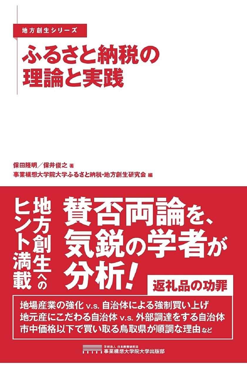 手錠ご意見ゆでるふるさと納税の理論と実践(地方創生シリーズ)