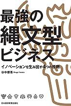 表紙: 最強の縄文型ビジネス イノベーションを生み出す4つの原則 (日本経済新聞出版) | 谷中修吾