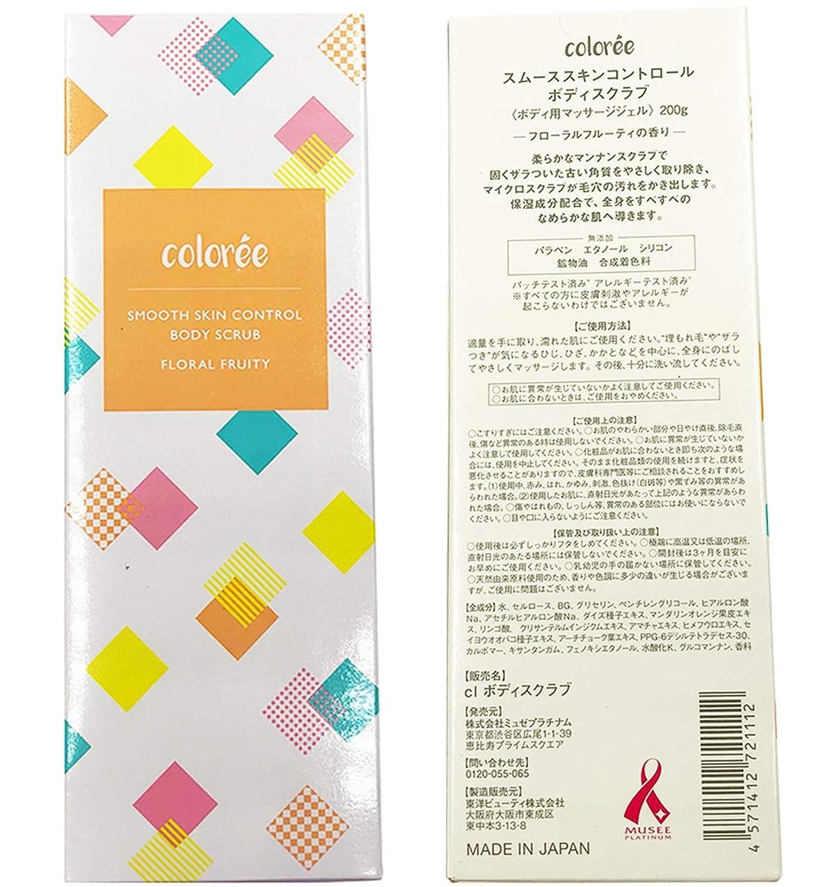 注ぎます反論調子ミュゼプラチナム coloree スムーススキンコントロール ボディスクラブ (フローラルフルーティの香り) 200g