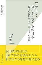 表紙: フランク・ロイド・ライトの日本~浮世絵に魅せられた「もう一つの顔」~ (光文社新書) | 谷川 正己