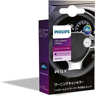 フィリップス ヘッドライト LED H4 12V ハイビームインジケーター点灯ユニット PHILIPS 18959C1