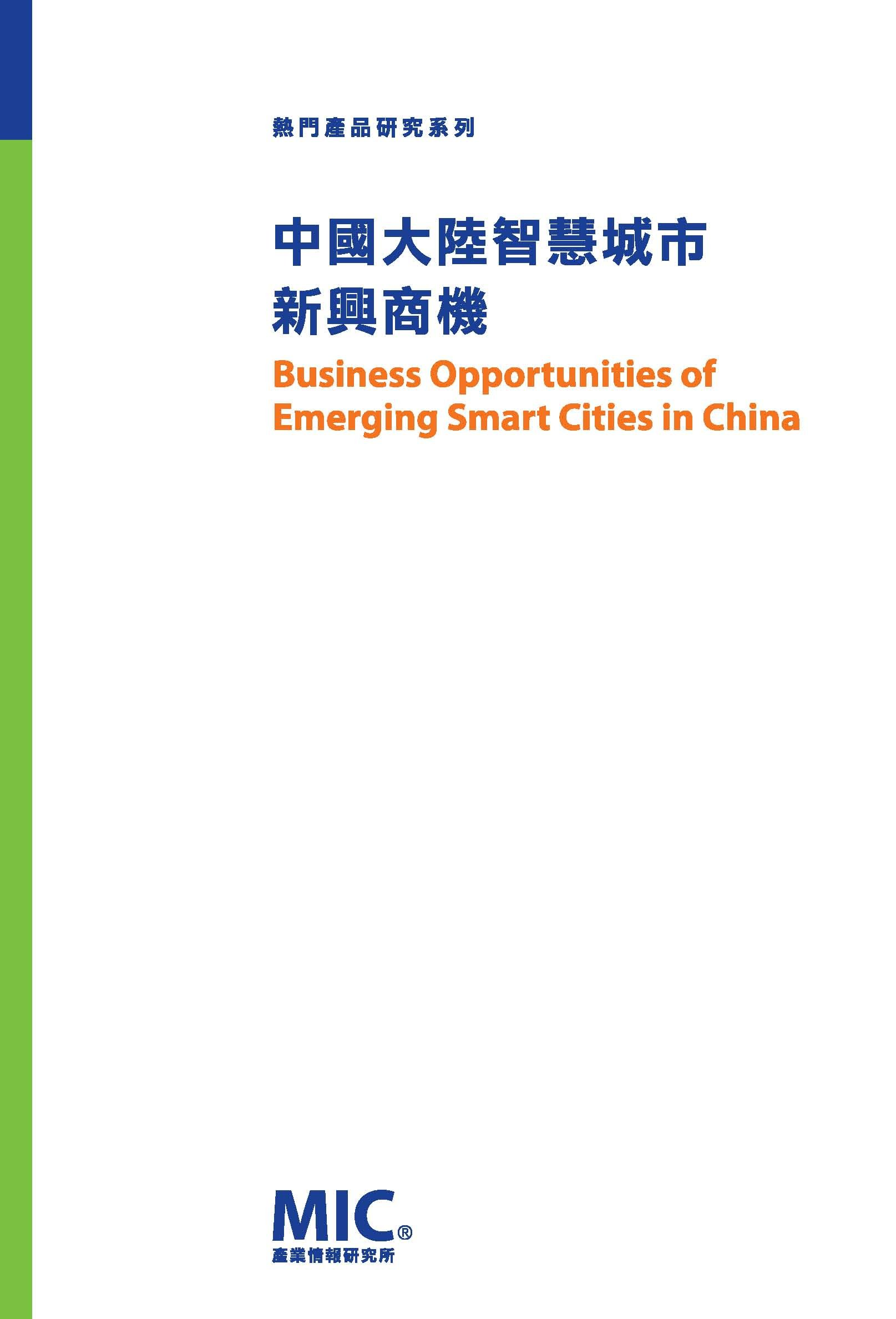 Business Opportunities of Emerging Smart Cities in China