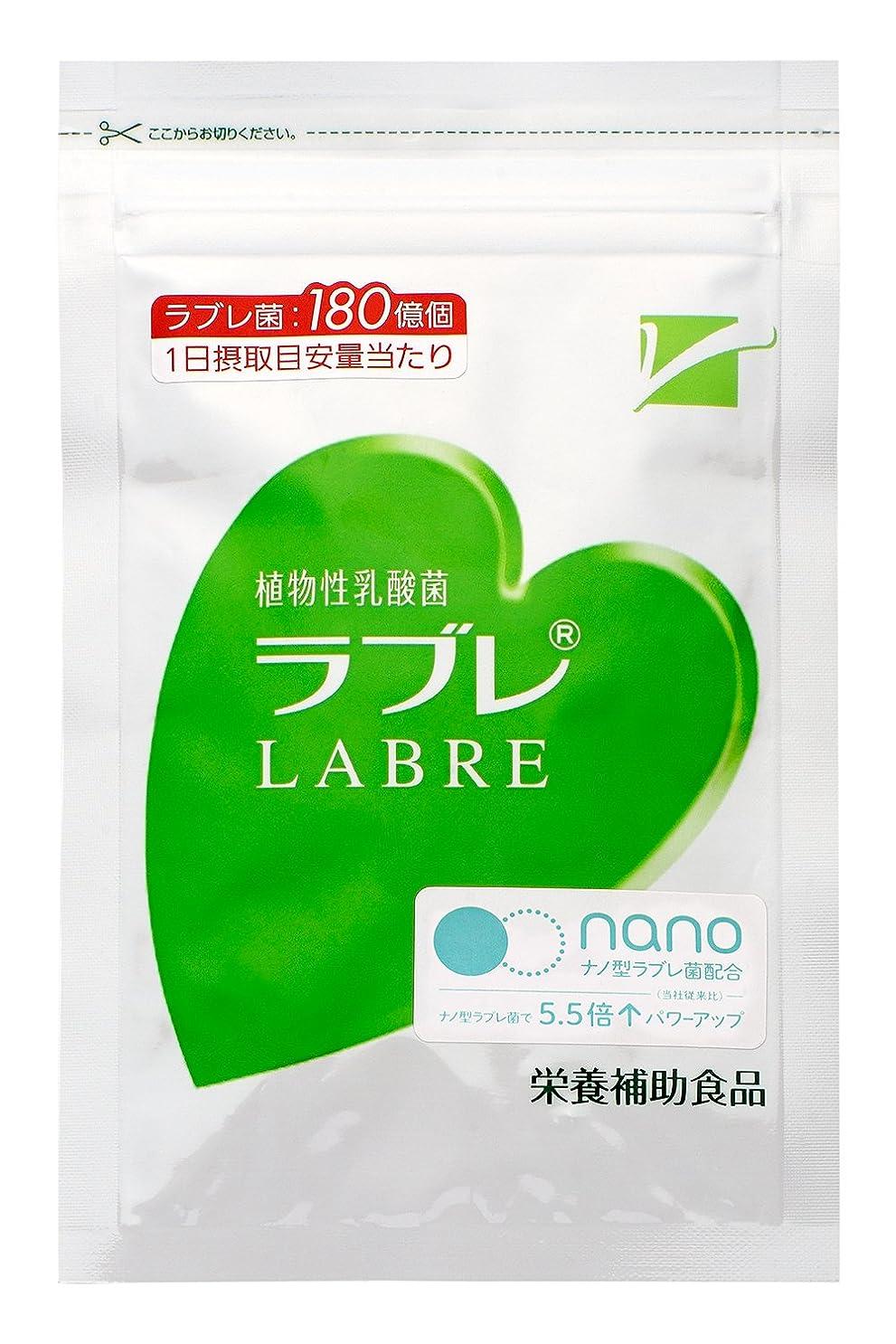 メタン騙す無関心Labre 植物性乳酸菌ラブレ?お試し8日間 12g(48粒?約8日分) ナノ型ラブレ菌配合 乳酸菌