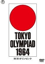 東京オリンピック 東宝DVD名作セレクション]