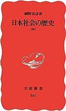 表紙: 日本社会の歴史 中 (岩波新書) | 網野 善彦