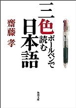 表紙: 三色ボールペンで読む日本語 (角川文庫) | 齋藤 孝