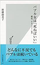表紙: バブル女は「死ねばいい」~婚活、アラフォー(笑)~ (光文社新書) | 杉浦 由美子