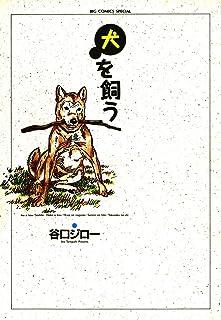 犬を飼う (ビッグコミックススペシャル)