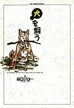 表紙: 犬を飼う (ビッグコミックススペシャル) | 谷口ジロー