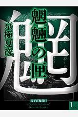 魍魎の匣(1)【電子百鬼夜行】 (講談社文庫) Kindle版
