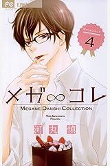 メガ∞コレ(4) (フラワーコミックス) Kindle版