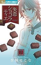 表紙: 失恋ショコラティエ(7) (フラワーコミックスα) | 水城せとな
