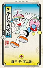 表紙: キテレツ大百科(3) (てんとう虫コミックス) | 藤子・F・不二雄