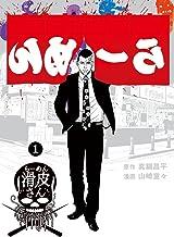 表紙: 闇金ウシジマくん外伝 らーめん滑皮さん(1) (ビッグコミックススペシャル)   山崎童々