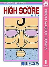 表紙: HIGH SCORE 1 (りぼんマスコットコミックスDIGITAL) | 津山ちなみ