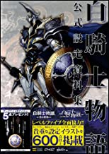 White Knight Chronicles fun book (japan import) [JP Oversized]