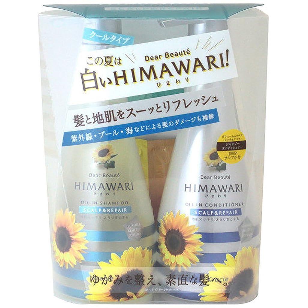 肥沃なジム段階ディアボーテ(Dear Beaute) 白いHIMAWARI  SP&CDペアセット スカルプ&リペア トライアル付