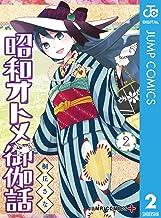 表紙: 昭和オトメ御伽話 2 (ジャンプコミックスDIGITAL) | 桐丘さな