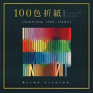 エヒメ紙工 おりがみ 100色折紙 15cm角 2冊組 E-100C-04×2P