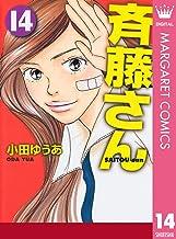 斉藤さん 14 (マーガレットコミックスDIGITAL)