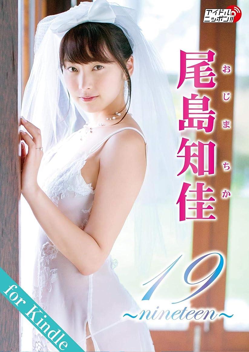 瞑想する池舗装尾島知佳「19?nineteen?」for Kindle アイドルニッポン
