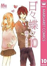 表紙: 日々蝶々 10 (マーガレットコミックスDIGITAL) | 森下suu