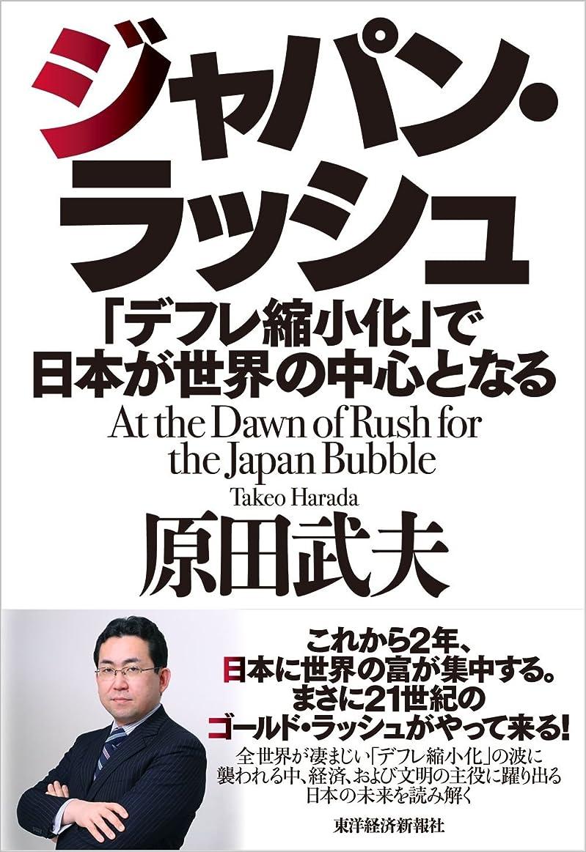 セント毎日行動ジャパン?ラッシュ―「デフレ縮小化」で日本が世界の中心となる