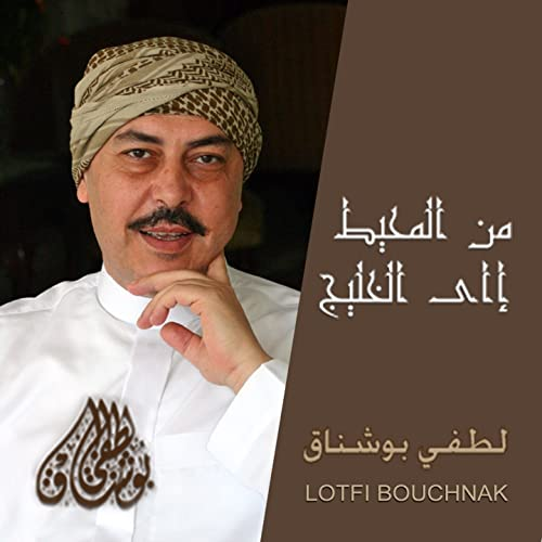 lotfi bochnak mp3