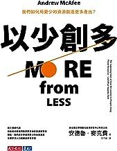 以少創多:我們如何用更少的資源創造更多產出?: More from Less The Surprising Story of How We Learned to Prosper Using Fewer Resources—and What Ha...