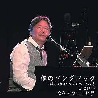 僕のソングブック~弾き語りスペシャルライブvol.3 #181229 [DVD]