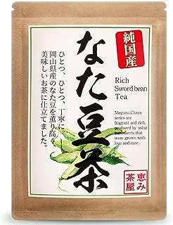 なた豆茶 国産 3g×30包 なた豆100% (岡山県 なたまめ茶 ナタマメ茶) ティーバッグ 無添加 恵み茶屋