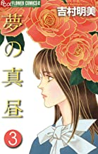 表紙: 夢の真昼(3) (フラワーコミックスα) | 吉村明美
