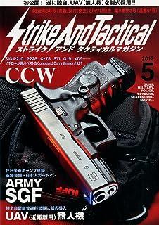 Strike And Tactical (ストライク・アンド・タクティカルマガジン) 2012年 05月号 [雑誌]
