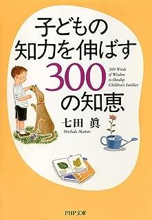子どもの知力を伸ばす300の知恵 (PHP文庫)