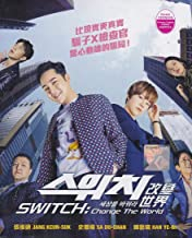 SWITCH: Change the world (Korean TV Series, English Sub, All Region DVD)