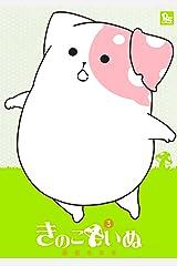 きのこいぬ(3) (RYU COMICS) Kindle版