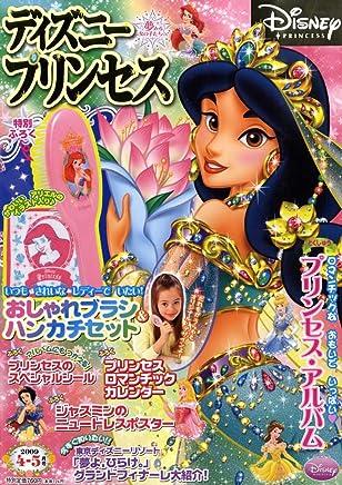 ディズニープリンセス 2009年 04月号 [雑誌]