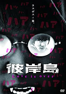 彼岸島 Love is over [DVD]