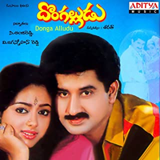 donga alludu mp3 songs