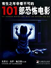 101 Horror Movies You Must See Before You Die (Chinese Edition)