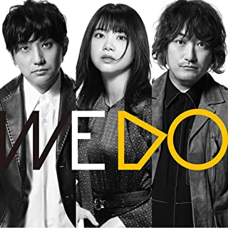 【Amazon.co.jp限定】WE DO (初回生産限定盤) (メガジャケ付)