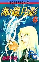 表紙: 海の闇、月の影(6) (フラワーコミックス)   篠原千絵