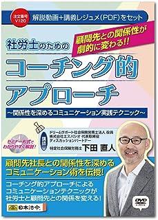 セミナーDVD 日本法令 顧問先との関係性が劇的に変わる! 社労士のためのコーチング的アプローチ V120 ドリームサポート社会保険労務士法人 下田直人