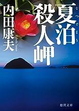 表紙: 夏泊殺人岬 〈新装版〉 (徳間文庫) | 内田康夫
