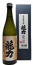 龍力 特別純米 黒ひげ 720ml [ 日本酒 720ml x 1本 ] [ギフトBox入り]