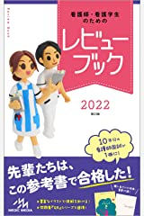 看護師・看護学生のためのレビューブック2022 単行本