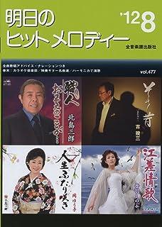 新曲情報 明日のヒットメロディー 2012年8月号 [楽譜]